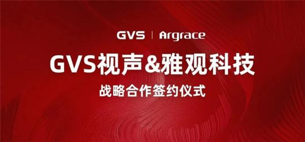 GVS视声与雅观科技签署战略协议