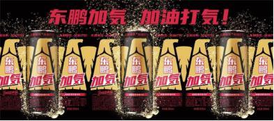 产品细分化成新趋势,东鹏饮料出多款功能饮料