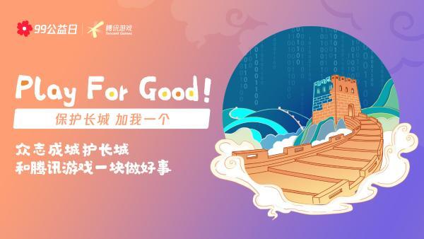 """一块守护""""国宝""""!腾讯游戏携玩家共同助力河南灾后文物修缮和长城、敦煌、云冈数字化保护"""