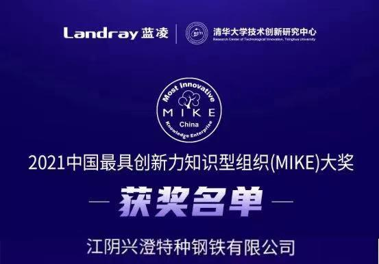 兴澄特钢荣获2021中国最具创新力知识型组织(MIKE)大奖