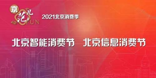 北京智能消费节精彩继续,智能家居点亮智享生活