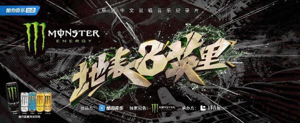 酷狗音乐《地表8英里II》上新 黄旭&梁维嘉Saber解锁北京说唱情怀