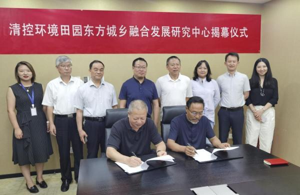 田园东方签约清控人居环境研究院 共助乡村振兴和城乡融合发展