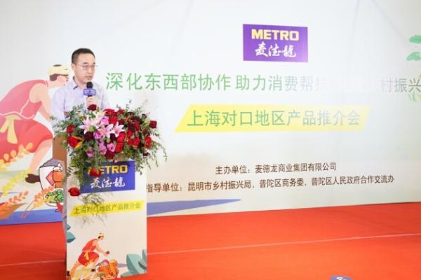 """助力消费帮扶 让优质农产品""""出圈"""" ——上海对口地区产品推介会在麦德龙普陀商场举行"""