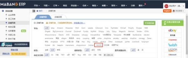 官宣 | 马帮ERP与日本第三大电商平台雅虎正式完成对接!