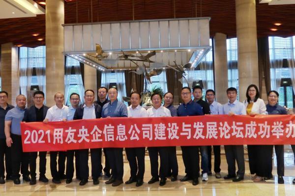 2021用友央企信息公司建设与发展论坛在京成功举办