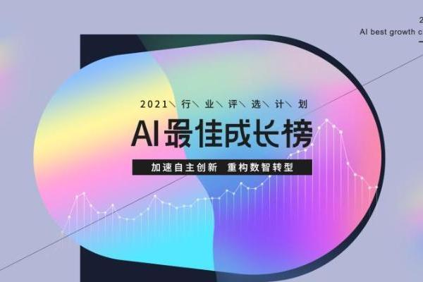 雷锋网「2021 AI 最佳成长榜」揭晓:AI冰与火之中的65位「顶天立地者」