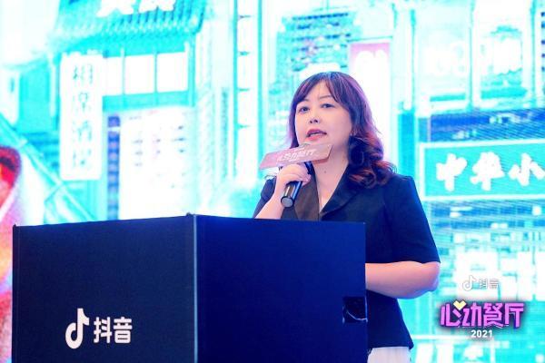 抖音心动餐厅2021正式开启,百余商家集结四川区域启动大会
