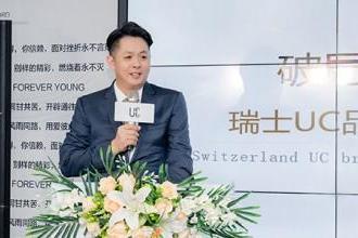 科技美肤时代来临,瑞士UC(由色)品牌正式登陆中国市场