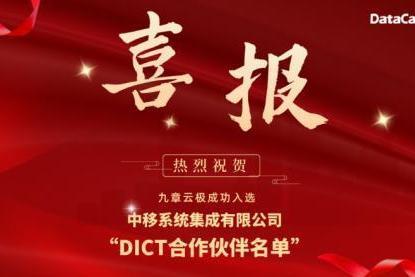 九章云极DataCanvas成功入选中移系统集成公司DICT合作伙伴名单