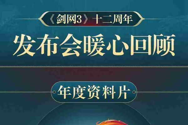 """年度資料片""""北天藥宗""""公布 《劍網3》十二周年發布會回顧"""