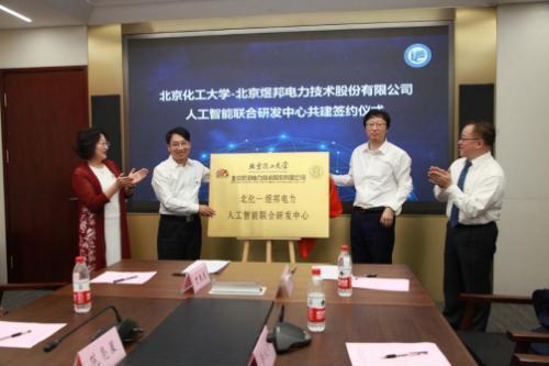 煜邦电力与北京化工大学共建人工智能联合研发中心签约仪式成功举办