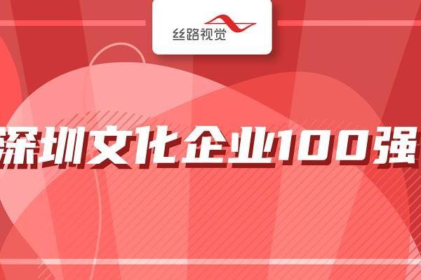 丝路视觉、丝路蓝双双入选深圳文化企业100强!