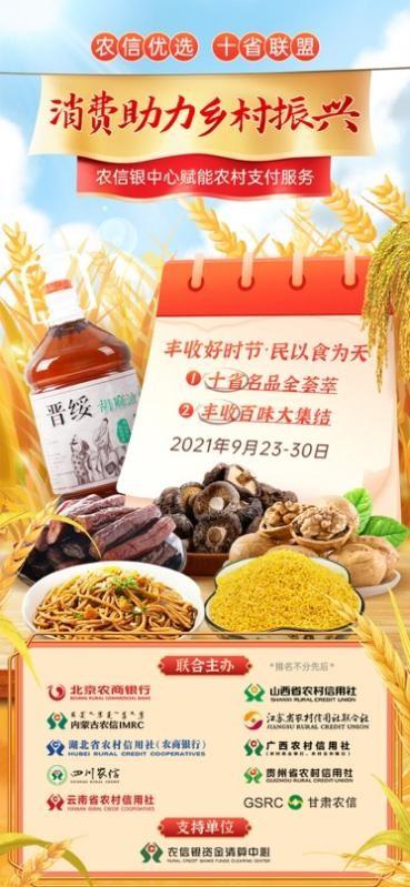 十省农信社联合带货,消费助力乡村振兴