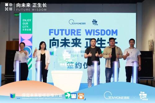 向未来 正生长 圆歌文商旅集团保定未来智项目推介会圆满举办