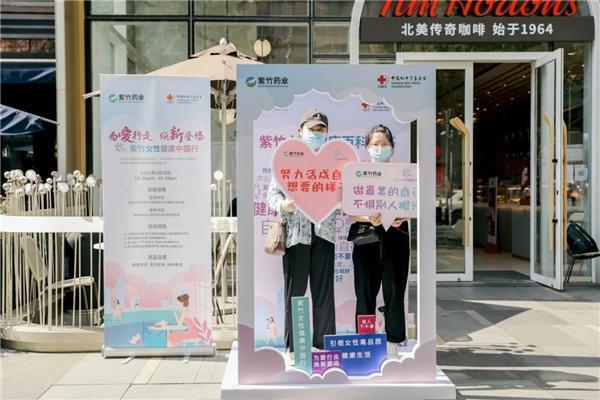 紫竹女性健康中国行走进杭州 公益情怀助力佳人精彩人生