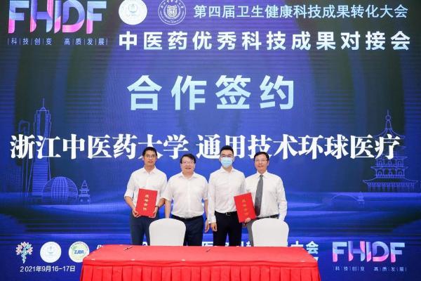 通用技术环球医疗与浙江中医药大学签署战略合作协议