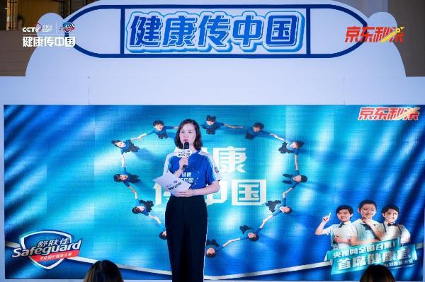 """惠若琪助力寻找""""首席健康官""""京东半决赛,与舒肤佳健康传中国"""