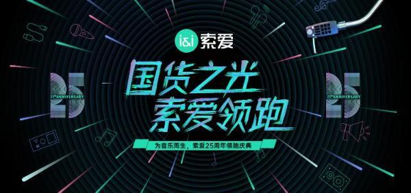 """索爱25周年庆荣登广州塔,实力绽放""""国货之光"""""""