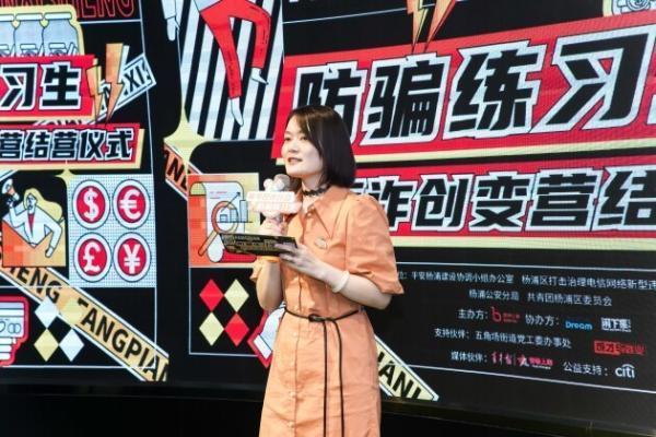 反诈创变营上海站收官,花旗中国携佰特公益提高青年人金融风险防范能力