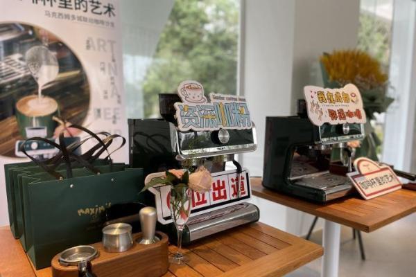 为普及咖啡文化献力,马克西姆举办10场特色拉花体验课,带你走进咖啡杯里的艺术
