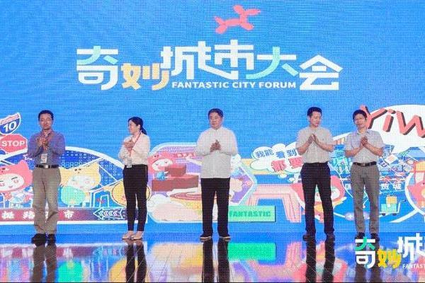 """""""2021奇妙城市大会""""在义乌正式开幕"""