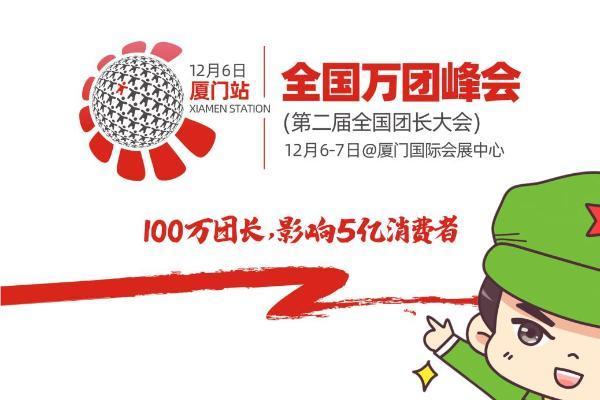 [12月6日•厦门]2021第二届全国万人团长大会(全国万团峰会)举办地点已定