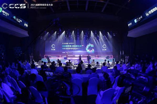 赛博昆仑参加成都网络安全大会,创始人郑文彬分享安全新思维