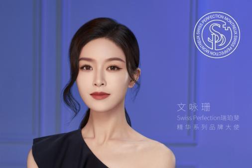 SWISS PERFECTION 瑞珀斐携手精华系列品牌大使文咏珊,共谱驻颜传说