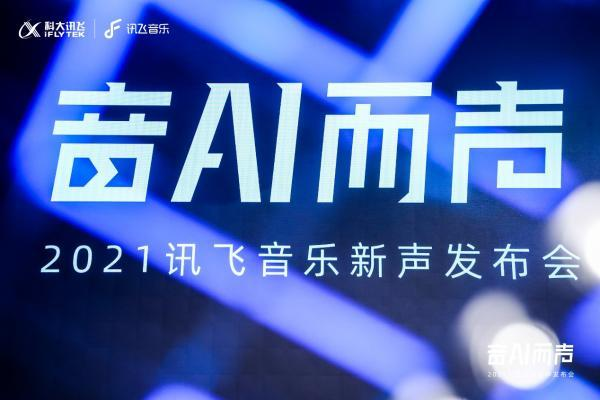 """新厂牌新风向 讯飞音乐""""AI+音乐""""战略初见成效"""