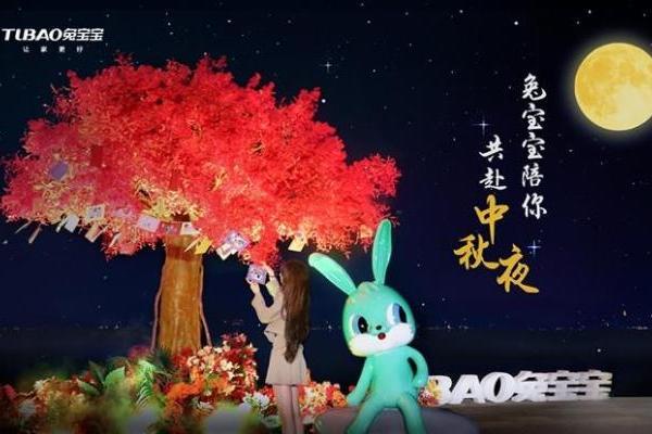 中秋家居品牌营销中,兔宝宝惊艳破圈