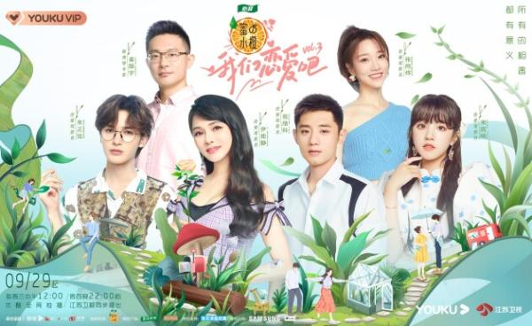 高质量恋综《我们恋爱吧3》甜蜜定档,9月29日浪漫开启暖秋纯爱之旅!