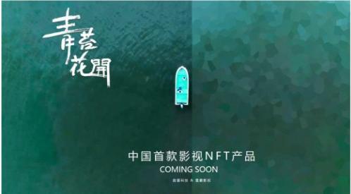 来了!中国首个影视NFT产品将由电影《青苔花开》开启!
