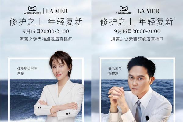 张智霖刘璇做客LA MER天猫超级品牌日,诠释年轻复新独特定义