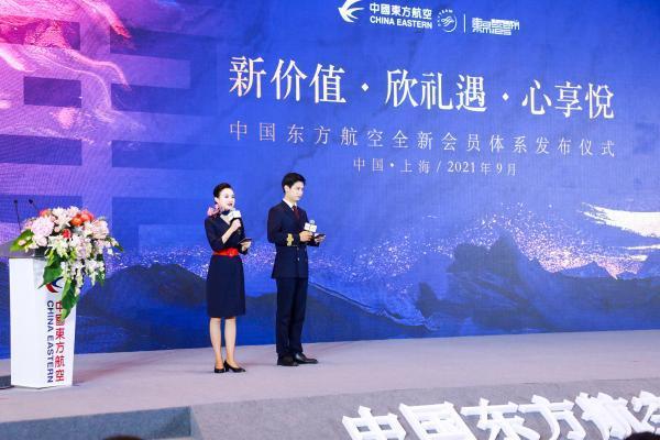 """中国东航全球发布全新会员体系 五大创新助力""""美好出行"""""""
