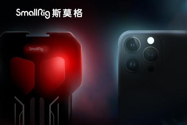 SmallRig斯莫格手机折叠拓展框Fold P10发布,让Pro更Pro!