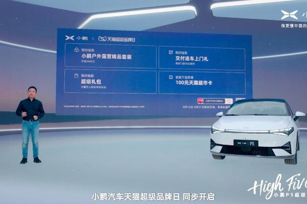 新势力造车深度发力电商网络,小鹏汽车首次牵手天猫超级品牌日