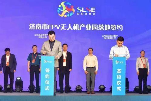 蓝点跃迁携手山东乐动共建全国首个FPV无人机产业园!