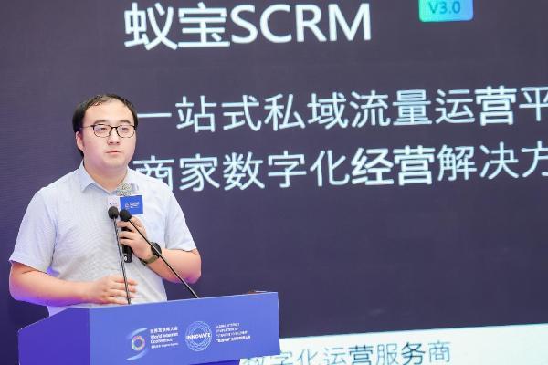 """蚁宝SCRM 3.0 震撼亮相第八届世界互联网大会""""互联网之光""""博览会"""