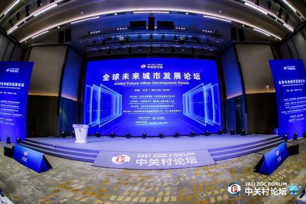 全球未来城市发展论坛召开,探索未来城市发展新理念