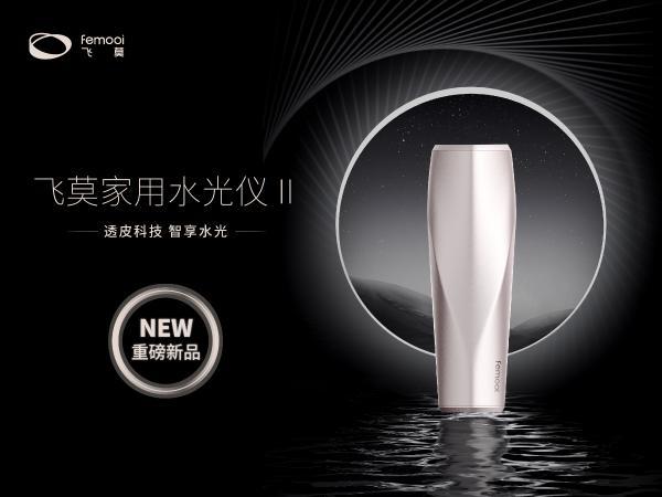 透皮科技,智享水光,第二代飞莫家用水光仪上市