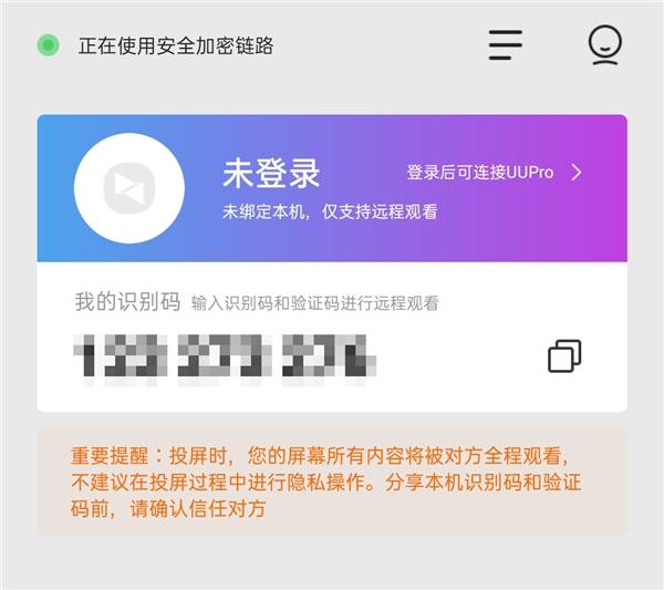 向日葵安卓&iOS客户端更新:引入全新UI,丰富识别码远控体验