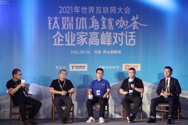 马保力出席2021世界互联网大会,畅谈数字经济时代企业新机遇