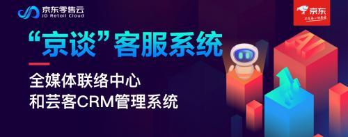 企业客服新玩家,京东零售云京谈如何提升客服行业效率