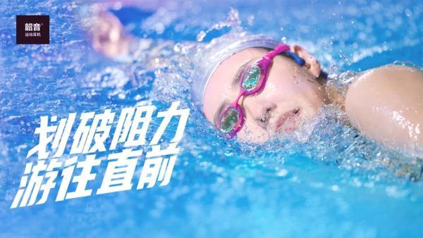 刘湘全运会夺冠!戴上冠军同款韶音OpenSwim去泳池里体验清凉吧