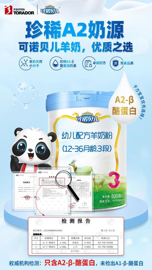 好羊奶+珍稀A2奶源,可诺贝儿优质之选!