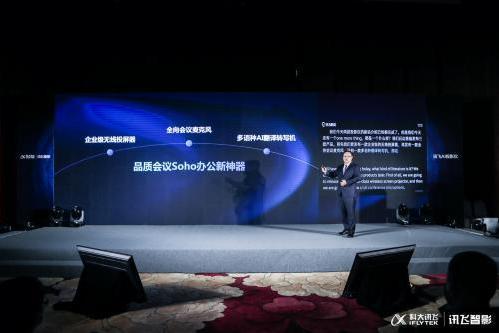 持续赋能办公场景 全新讯飞AI投影系列产品重磅上市