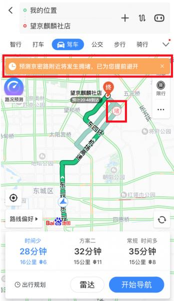 百度地图2021国庆假期高速拥堵路段出炉,快来看看有你要走的路线吗?