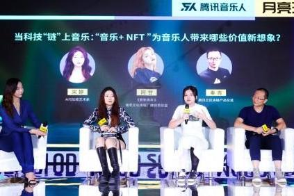 用科技解锁音乐无限可能 腾讯音乐娱乐集团联合上海音乐谷打造新一期腾讯音乐人月亮沙龙