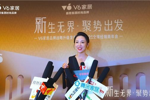 "V6家居旗舰店重磅亮相,""一站配齐""引领行业新风潮"